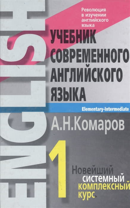 10 лучших книг для изучения английского языка самостоятельно